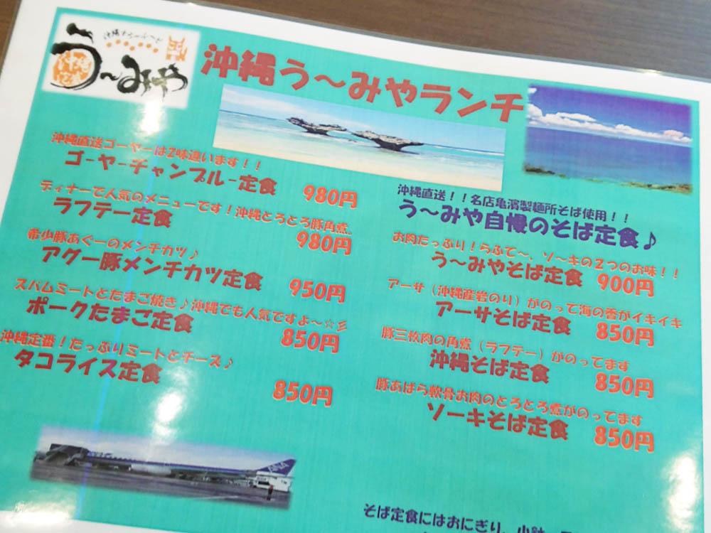 沖縄うーみやランチメニュー